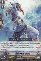 逆風の騎士 セリム【6弾 刃華超克:レア】ヴァンガードG収録カード情報