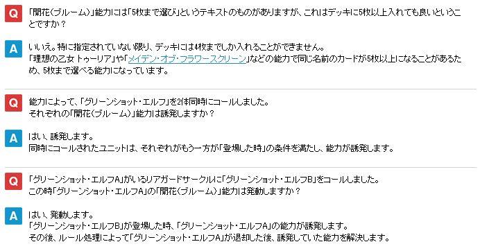 開花(ブルーム)Q&A