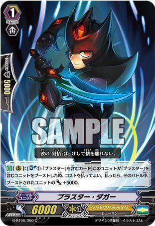 ブラスター・ダガー【6弾 刃華超克:コモン】ヴァンガード公式【20160209】今日のカード