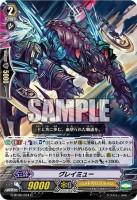 グレイミュー【6弾 刃華超克:コモン】ヴァンガード公式【20160209】今日のカード
