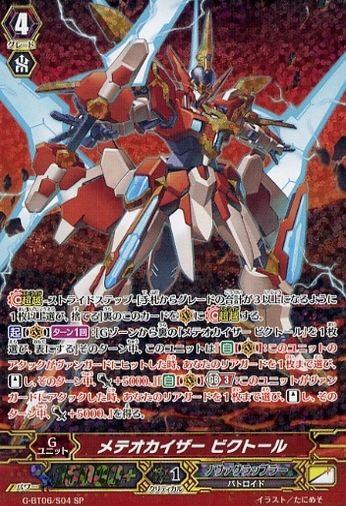 メテオカイザー ビクトール【6弾 刃華超克:スペシャル】ヴァンガードG収録カード情報