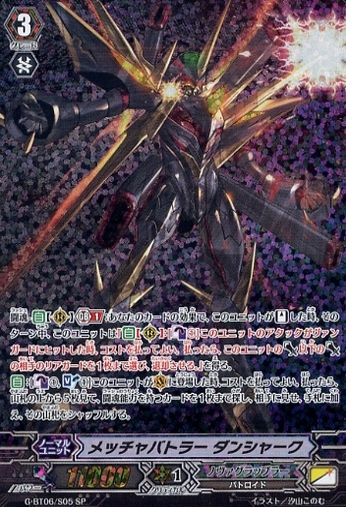 メッチャバトラー ダンシャーク【6弾 刃華超克:スペシャル】ヴァンガードG収録カード情報