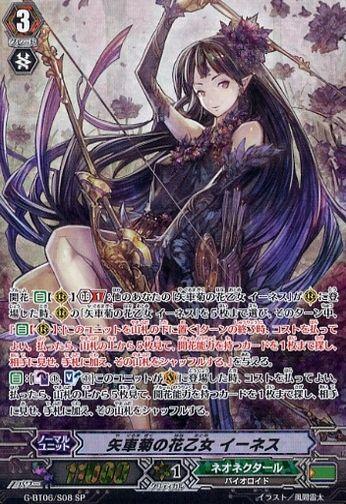 矢車菊の花乙女 イーネス【6弾 刃華超克:スペシャル】ヴァンガードG収録カード情報