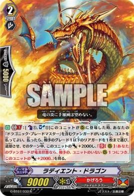 ラディエント・ドラゴン【7弾 勇輝剣爛:レア】ヴァンガード公式【20160517】今日のカード