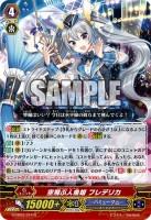 空飛ぶ人魚姫 フレデリカ【祝福の歌姫:レア】ヴァンガード公式【20160525】今日のカード
