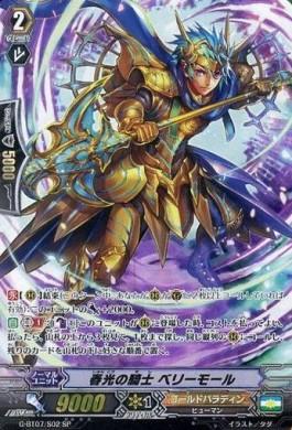 春光の騎士 ベリーモール【7弾 勇輝剣爛:クランSP】ヴァンガードG収録カード情報