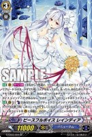 ピースフルボイス レインディア【祝福の歌姫:スペシャル】ヴァンガードG収録カード情報