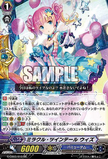 ミラクル・ツインテール ウィズ【祝福の歌姫:ダブルレア】ヴァンガードG収録カード情報