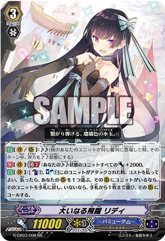 大いなる飛躍 リディ【祝福の歌姫:ダブルレア】ヴァンガード公式【20160610】今日のカード