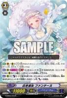 白き淑女 ファンテーヌ【祝福の歌姫:レア】ヴァンガード公式【20160613】今日のカード