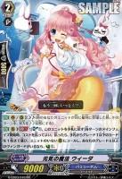 元気の魔法 ウィータ【祝福の歌姫:ダブルレア】ヴァンガードG収録カード情報