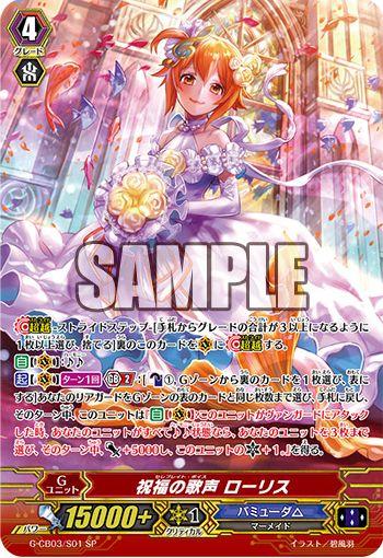 祝福の歌声 ローリス【祝福の歌姫:スペシャル】ヴァンガード公式【20160620】今日のカード