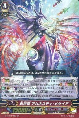 GR「創世竜 アムネスティ・メサイア」がVG8弾「超極審判」に再録決定!