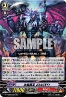 決闘龍王 ZANGEKI【GENIUS STRATEGY:ダブルレア】ヴァンガード公式【20160624】今日のカード