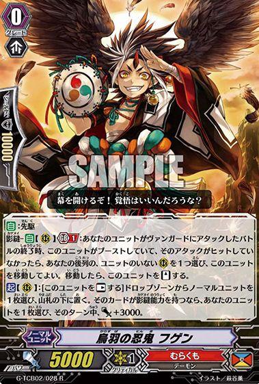 烏羽の忍鬼 フゲン【GENIUS STRATEGY:レア】ヴァンガードG収録カード情報