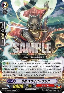 忍獣 スライサーウルフ(The GENIUS STRATEGY)