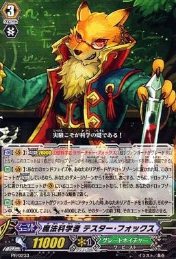魔法科学者 テスター・フォックス