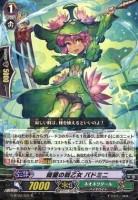 開墾の戦乙女 パドミニ【8弾 超極審判:クランSP】ヴァンガードG収録カード情報