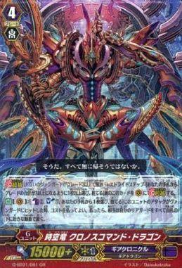 時空竜 クロノスコマンド・ドラゴン