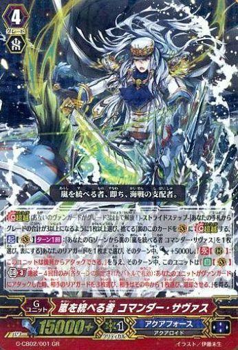 嵐を統べる者 コマンダー・サヴァス【第9弾 天舞竜神:再録】ヴァンガードG収録カード情報
