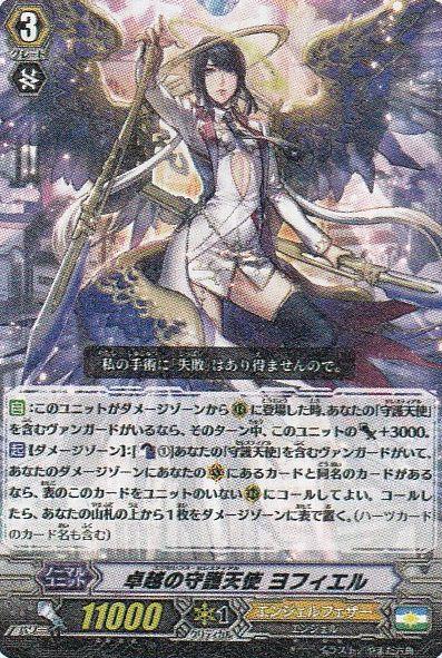 卓越の守護天使 ヨフィエル【第9弾 天舞竜神:不明】ヴァンガードG収録カード情報