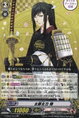 太郎太刀 特(刀剣乱舞 弐 ダブルレア収録)