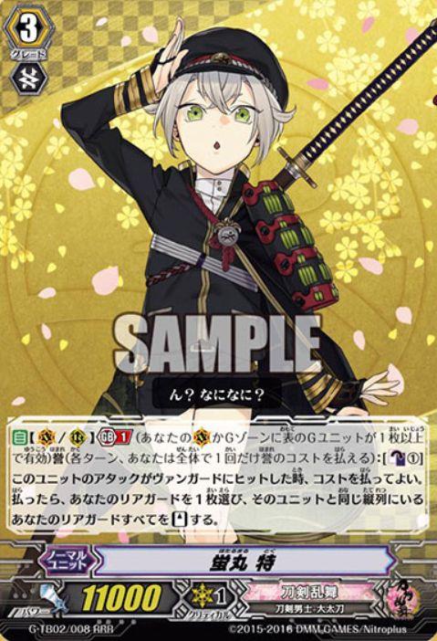 蛍丸 特【刀剣乱舞ONLINE弐:トリプルレア】ヴァンガードG収録カード情報