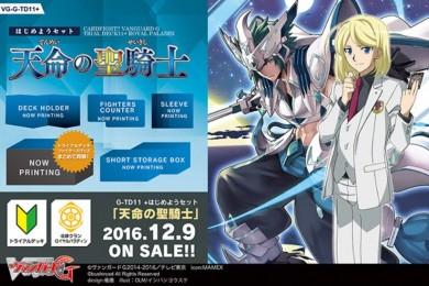 【最安値】VG「はじめようセット 天命の聖騎士」が定価の22%オフ&送料無料!