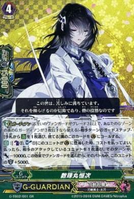 数珠丸恒次【刀剣乱舞ONLINE弐:ジェネレーションレア】ヴァンガードG収録カード情報
