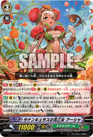 ラナンキュラスの花乙女 アーシャ【繚乱の花乙姫:構築済み】ヴァンガードG収録カード情報
