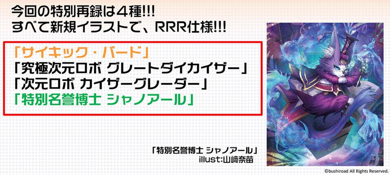 キャラクターブースター第2弾「俺達トリニティドラゴン」の特別再録RRRカード