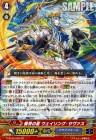 慟哭の嵐 ウェイリング・サヴァス【第9弾 天舞竜神:ジェネレーションレア】ヴァンガードG収録カード情報