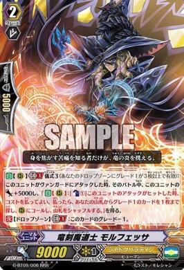 竜刻魔道士モルフェッサ(ヴァンガードG第9弾「天舞竜神」トリプルレア)