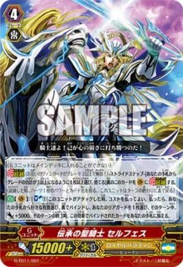伝承の聖騎士 セルフェス【天命の聖騎士:構築済み】ヴァンガード公式【20161115】今日のカード