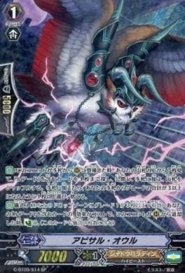 アビサル・オウル【第9弾 天舞竜神:スペシャル】ヴァンガードG収録カード情報