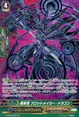 暗黒竜 プロットメイカー・ドラゴン【第9弾 天舞竜神:スペシャル】ヴァンガードG収録カード情報