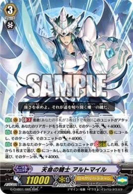 天命の騎士 アルトマイル【トライスリーNEXT:トリプルレア】ヴァンガード公式【20161118】今日のカード