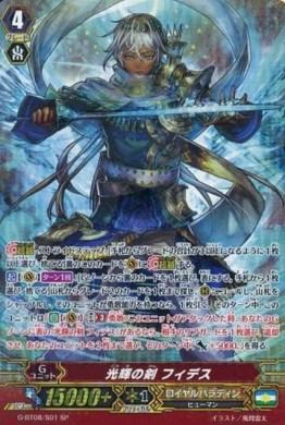 光輝の剣 フィデス