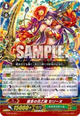 信念の花乙姫 セリーヌ【繚乱の花乙姫:構築済み】ヴァンガードG収録カード情報