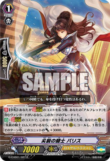 尖鋭の騎士 パリス【トライスリーNEXT:レア】ヴァンガード公式【20161122】今日のカード