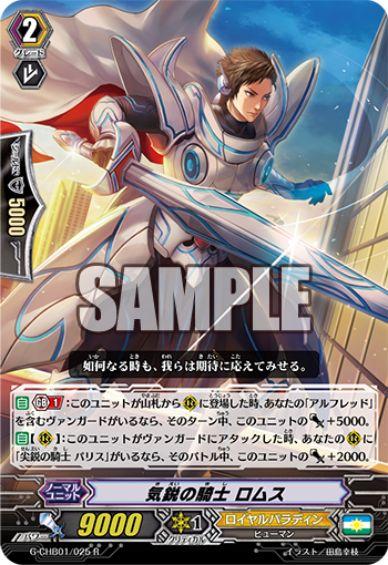 気鋭の騎士 ロムス【トライスリーNEXT:レア】ヴァンガード公式【20161122】今日のカード