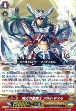 飛天の聖騎士 アルトマイル