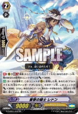 要撃の騎士 レドン【トライスリーNEXT:ダブルレア】ヴァンガード公式【20161128】今日のカード