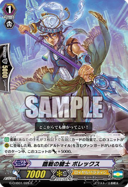 臨戦の騎士 ポレックス【トライスリーNEXT:レア】ヴァンガード公式【20161130】今日のカード