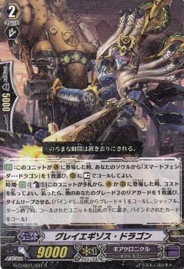グレイエキゾスドラゴン(キャラクターブースター「トライスリーNEXT」収録)
