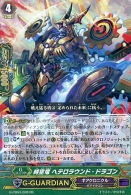 時空竜 ヘテロラウンド・ドラゴン