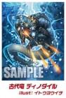 古代竜 ディノダイル【第10弾 剣牙激闘:再録】ヴァンガードG収録カード情報