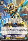 教導の騎士 ユドン【剣牙激闘:レア】ヴァンガード公式【20170112】今日のカード