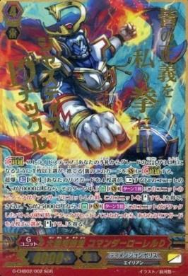 大銀河総督 コマンダーローレルD【俺達トリニティドラゴン:SGR】ヴァンガードG収録カード情報