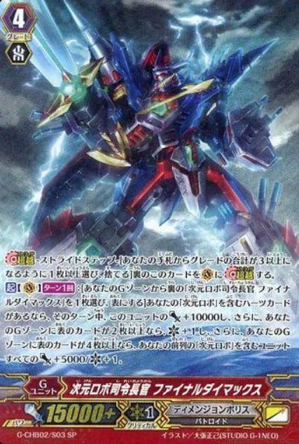 VG「俺達トリニティドラゴン」がシングル通販開始!SP版「次元ロボ司令長官 ファイナルダイマックス」は超高額レア!